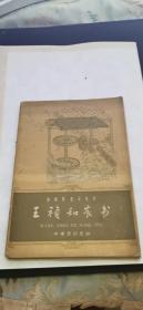 中国历史小丛书 王祯和农书