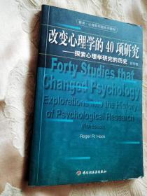 改变心理学的40项研究:探索心理学研究的历史(1版1印)=FortyStudiesthatChangedPsychology:ExplorationsintotheHistoryofPsychologicalResearch