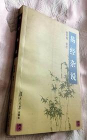 易经杂说(第2版)