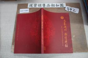 文艺湖北激情跨越 2007-2012湖北省文学艺术界联合会~