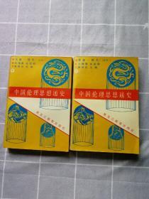 中国伦理思想史 上下册 先秦-现代(签名本)仅印1500套