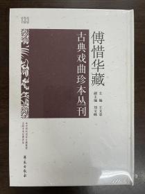傅惜华藏古典戏曲珍本丛刊 133