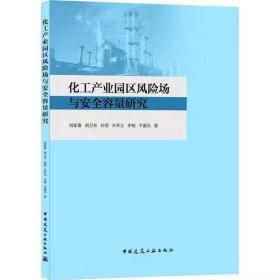 化工产业园区风险场与安全容量研究 刘家喜 等 中国建筑工业出版社