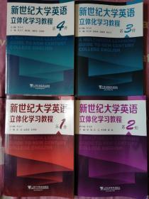 新世纪大学英语立体化学习教程(1、2、3、4册)合售