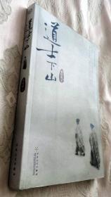 道士下山(2007一版一印)