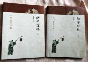 幼学琼林(上下2册)中华蒙学经典