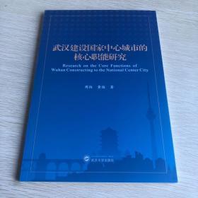 武汉建设国家中心城市的核心职能研究