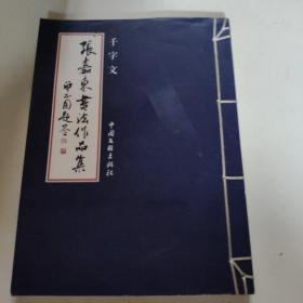 张嘉东书法作品集(千字文)