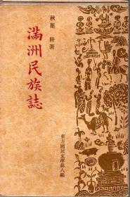 日文原版/满洲民族志  1938年 秋叶隆 东方国民文库8・新京刊