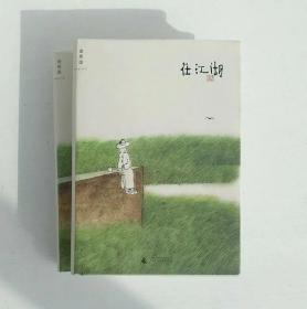 老树签名钤印带日期《在江湖》精装版