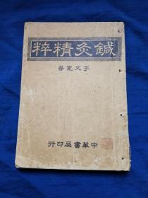 针灸精粹 民国二十六年初版 民国针灸学家李文宪代表作 对穴性多发前人所未发