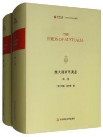 澳大利亚鸟类志(寰宇文献 16开精装 全二册 英文)