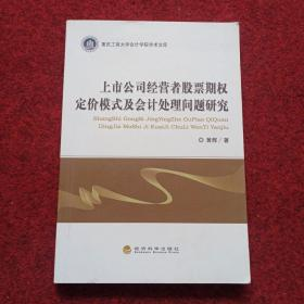 重庆工商大学会计学院学术文库:上市公司经营者股票期权定价模式及会计处理问题研究