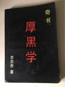 厚黑学(有旧斑,锈钉,正版
