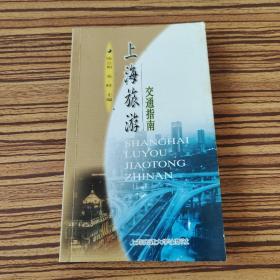 上海旅游交通指南