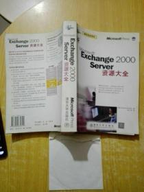 Microsoft Exchange 2000 Server资源大全