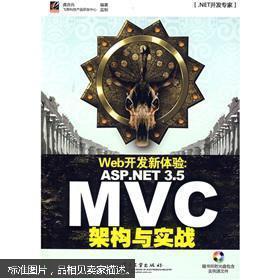 NET开发专家·Web开发新体验:ASP.NET 3.5 MVC架构与实战(附光盘1张)无笔记