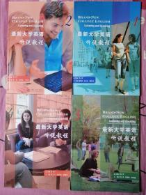 最新大学英语听说教程. 1、2、3、4(合售)带光盘
