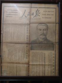 人民日报,一九五三年三月五日斯大林逝世公告