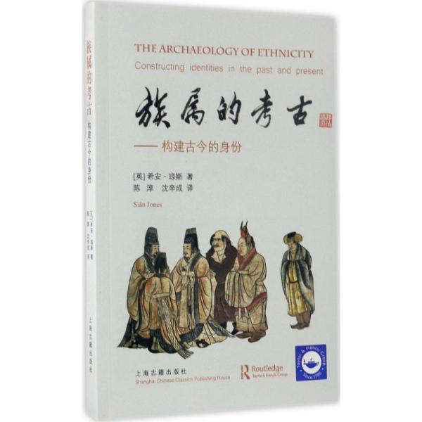 族属的考古:构建古今的身份