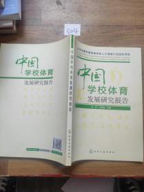 中国学校体育发展研究报告