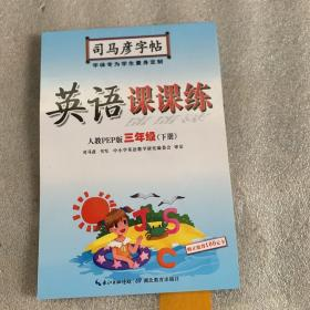 司马彦字帖写字课课练三年级英语下册·人教版PEP(新版)