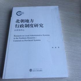 北朝地方行政制度研究:以州为中心