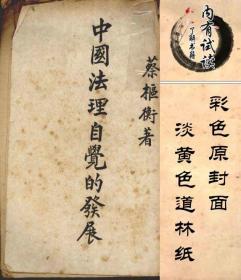 【复印件】中国法理自觉的发展