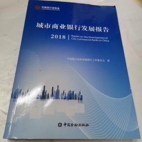 城市商业银行发展报告(2018)