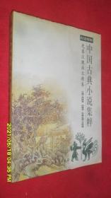 中国古典小说集粹:白话精解(先秦汉魏南北朝卷)
