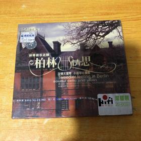 世界音乐之旅 柏林情思CD 2碟(2CD)【没拆封】