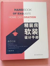精装房软装设计手册【2019年1版1印】