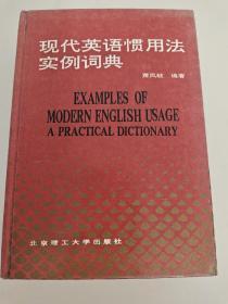 现代英语惯用法实例词典 Examples of Modern English Usage A practical Dictionary  萧凤岐 编著 北京理工大学出版社