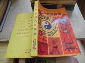 中国民俗探微    库2