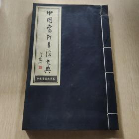 中国当代书法大典 中国书协理事卷