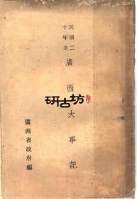 【复印件】民国二十年来广西大事记