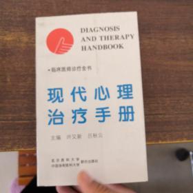 现代心理治疗手册(一版一印)