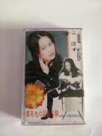 磁带----(不能没有你)那英九六最新专辑0008