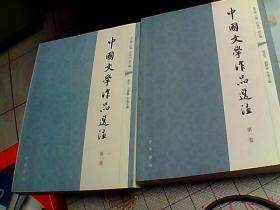 中国文学作品选注(第一三卷)
