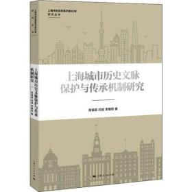 如初见正版图书!上海城市历史文脉保护与传承机制研究高福进9787208156425上海人民出版社2019-03-01历史书籍