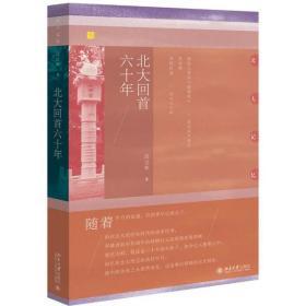 如初见正版图书!北大回首六十年段宝林9787301300657北京大学出版社2018-09-01文学书籍