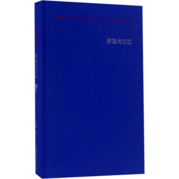 保罗·策兰诗全集(第二卷:罂粟与记忆)