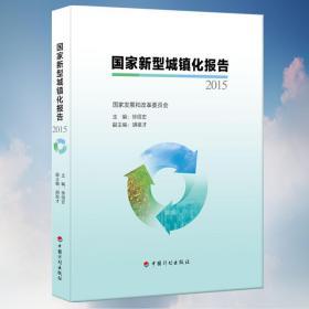 国家新型城镇化报告2015