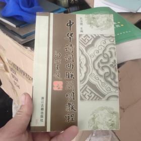 中华诗词曲联简明教程