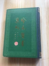 珍本医书集成 第九册 方书类甲