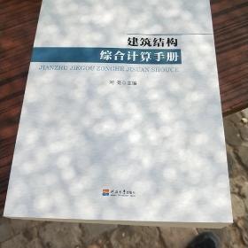 建筑结构综合计算手册