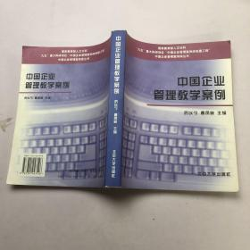 中国企业管理教学案例