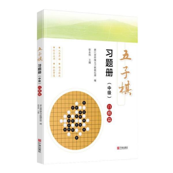 五子棋习题册(中级):白棋篇