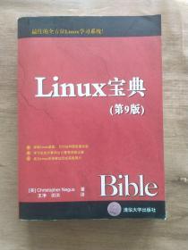 Linux宝典(第9版)(内页干净)