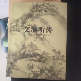"""文澜听涛:浙江图书馆""""文澜讲坛""""集.四"""